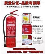 滅火器 店用公司用干粉滅火北京專營消防器