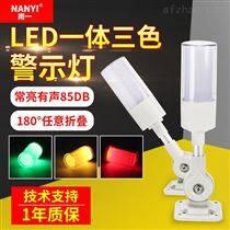 可折叠一体三色警示灯设备LED三色报警器