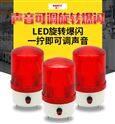 声光报警器LED旋转警示灯NY-90J