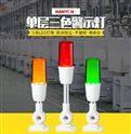 单层折叠三色灯指示灯Q3加工机床信号警示灯