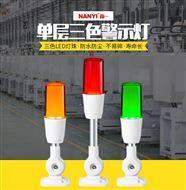 單層折疊三色燈指示燈Q3加工機床信號警示燈