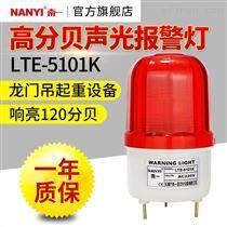 报警闪烁灯LTE-5101K高分贝声光报警器