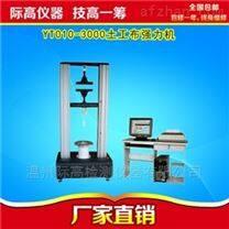 电子土工布强力综合试验仪器