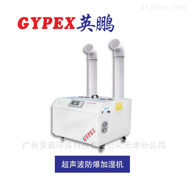 超声波防爆加湿器(双管)