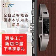 奥弗特全自动安全智能指纹锁远控密码智能锁