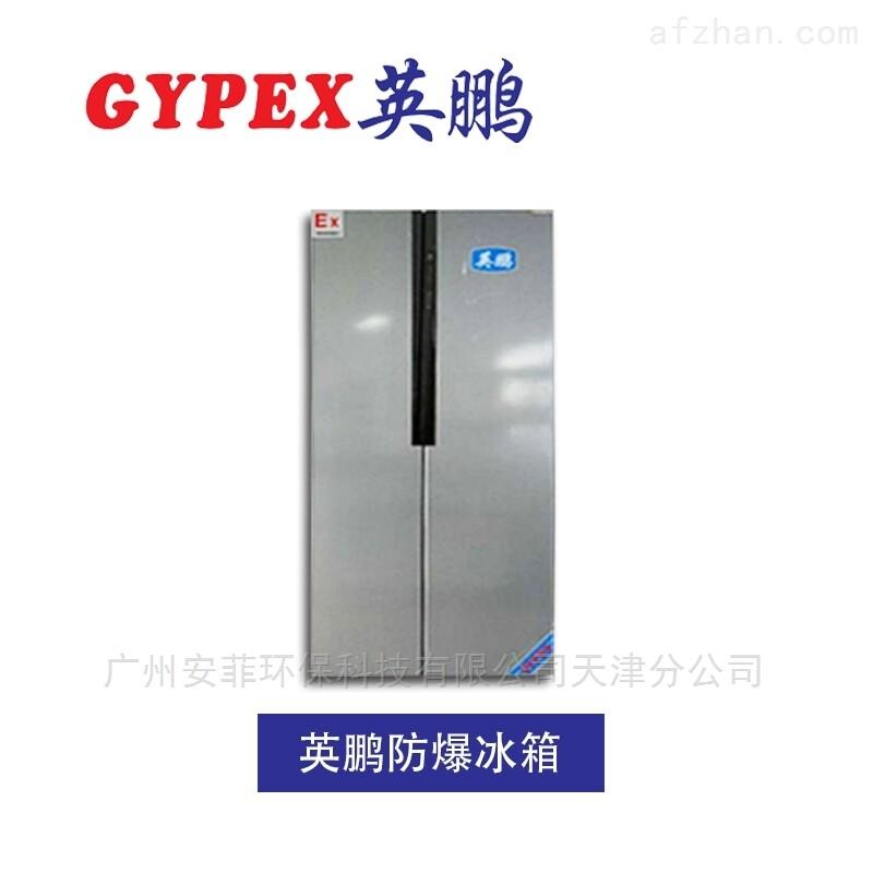 出入境检验双温防爆冰箱