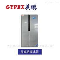 BL-600L出入境检验双温防爆冰箱