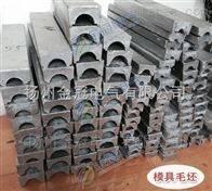 JGMJ 电缆热补机模具