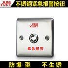 SS-J28D江苏南京紧急报警按钮厂家价格