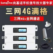 尚基諾手機信號放大器SQ-G02