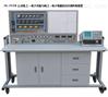 立式实验与电工电子技能综合实训考核装置