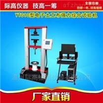 电子土工布强力综合试验装置