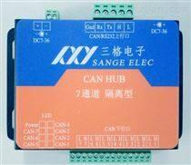 三格電子CAN集線器(工業級、隔離式)