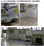 空调多联机可变冷媒制冷剂流量系统实训装置