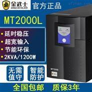 金武士MT2000L 2KVA 后備式 1200W服務器