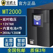 金武士MT2000 1200W用于服務器超強穩壓