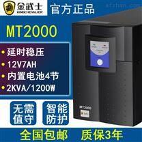 金武士MT2000 1200W用于服务器超强稳压