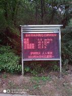 廈門海濱風景區負氧離子監測系統