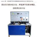 新能源汽车丰田普锐斯发动机混合动力实训台