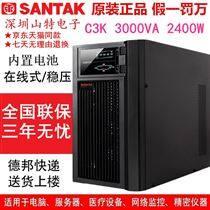 深圳山特C3K  3000VA/2400W 在线式内置电池