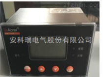 安科瑞AFPM3-3AV 消防电源监控模块