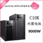 深圳山特C10K  9000w  断电自动转换