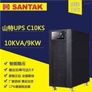 深圳山特C10KS  10KVA 8000W高頻式在線式
