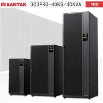 深圳山特3C3PRO-60KS 60KVA/54KW  三进三出