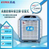 YPHB-18EX镇江爆环保空调-安装式
