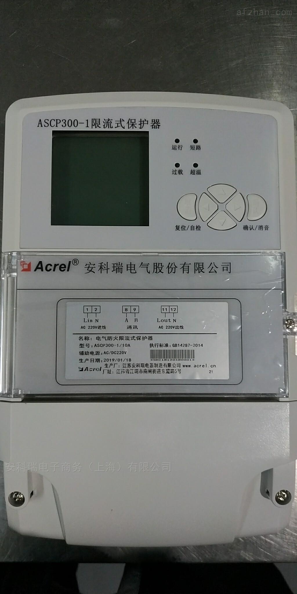 电气防火限流式保护器接线