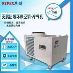 YPHB-30EX(Y)黄石防爆冷气机,25000W