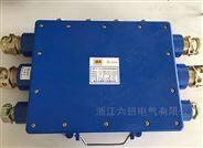 JHH-10本安电路用接线盒