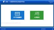 深圳消费系统自助圈存 IC卡消费机级别补帖