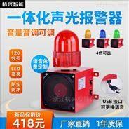 聲光報警器消防提示器220V24V可調