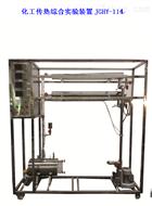 數字型液-液列板式換熱實驗裝置