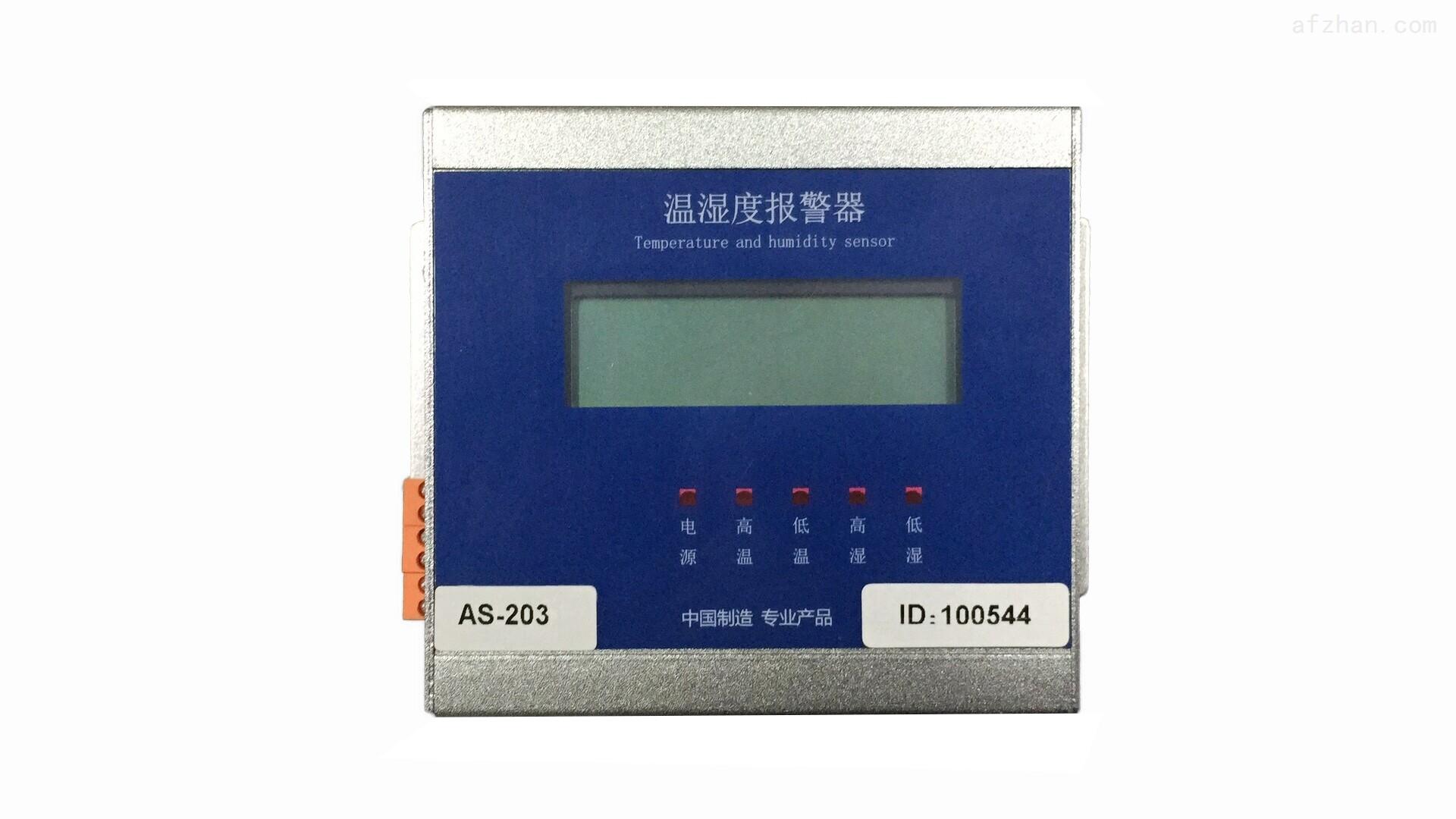 温湿度报警器