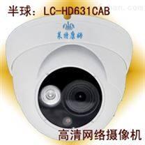 半球型网络摄像机(低照度)LC-YD631CA