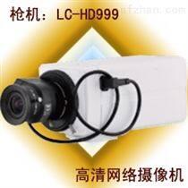 200万像素枪型高清摄像机 LC-HD999