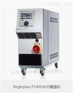 Regloplas油式模温机150