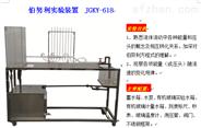 伯努利实验装置北京