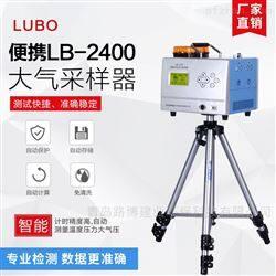 LB-2400(C)恆溫恆流連續自動大氣采樣器LB-2400(C)