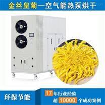 贵州厂家直销菊花烘干机 永淦热泵烘干房