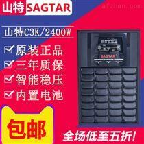 美国SAGTAR UPS不间断电源C3K 3000VA/2400W