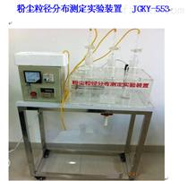 粉塵粒徑分布測定實驗裝置