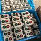 两钮启停防爆控制按钮盒IIBT4 IP65