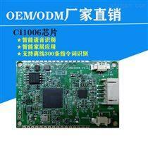 智能家居电CI1006芯片语音识别模块ODM方案