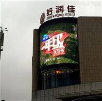 室外弧形LED大屏幕,P4全彩电子屏一平方报价