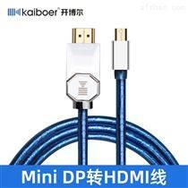 开博尔Mini DP转HDMI线
