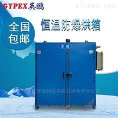 定制款郑州市防爆烤箱,化工厂防爆干燥箱