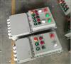 BXMD防爆動力照明配電箱